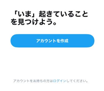 ツイッターアカウント復活
